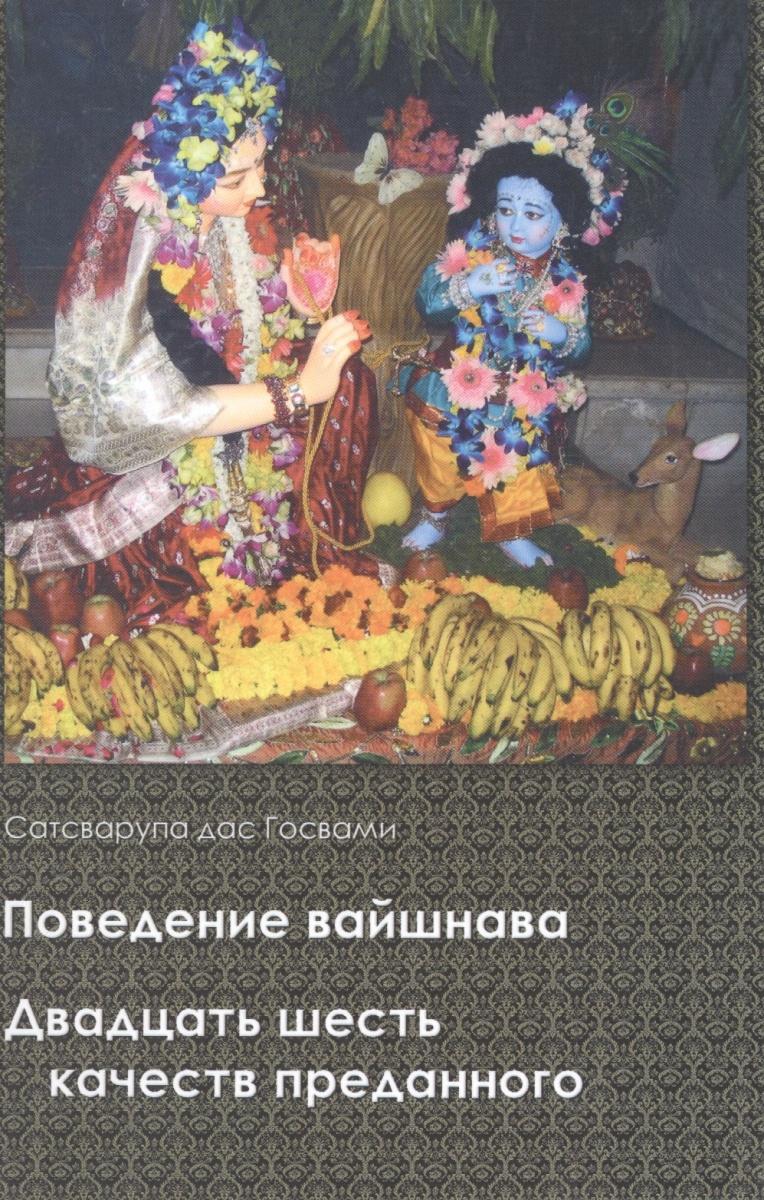 Сатсварупа Госвами Поведение вайшнава. Двадцать шесть качеств преданного