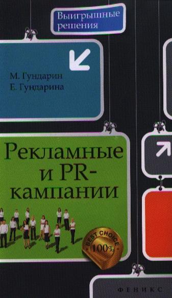 Гундарин М., Гундарина Е. Рекламные и PR-кампании