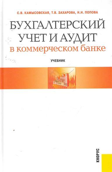 Бухгалтерский учет и аудит в коммерческом банке Учеб.