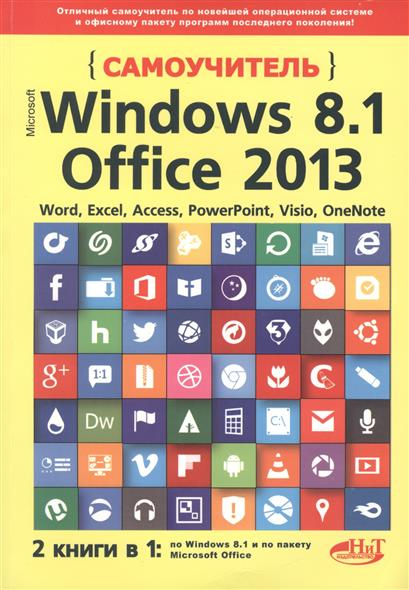 Windows 8.1 + Office 2013. 2 книги в 1. Самоучитель