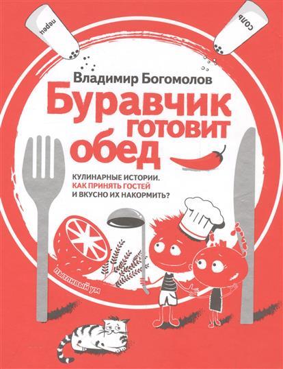 Буравчик готовит обед. Кулинарные истории. Как принять гостей и вкусно их накормить?