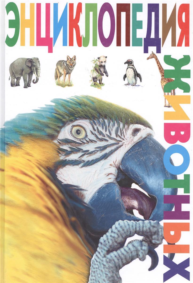 Картинки о животных энциклопедия