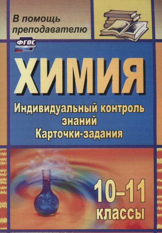 Химия. 10-11 класс. Индивидуальный контроль знаний. Карточки-задания