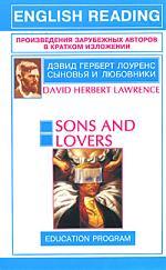 Лоуренс Сыновья и любовники