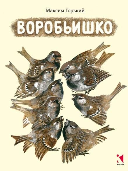 Горький М. Воробьишко издательство аст воробьишко