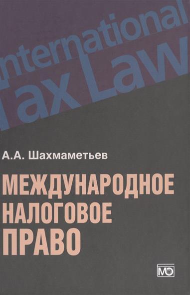 Шахмаметьев А. Международное налоговое право данил винницкий российское налоговое право