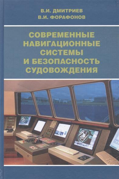 Дмитриев В., Форафонов В. Современные навигационные системы и безопасность судовождения. Учебное пособие