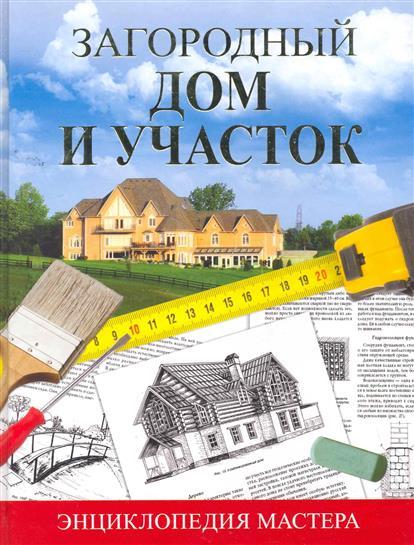 Капранова Е. Загородный дом и участок Энциклопедия мастерства