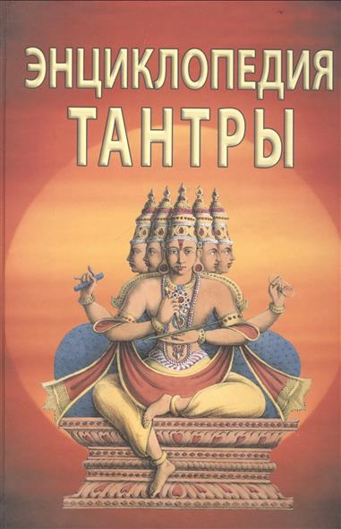 Энциклопедия тантры. Иконография, священные символы, метафизика, принципы и практики