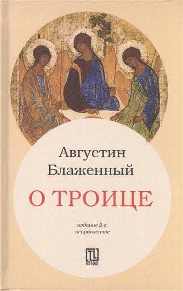 Блаженный Августин О Троице о августин цикл лекций протестантизм