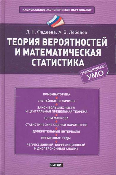 Фадеева Л. Теория вероятностей и мат. статистика Учеб. пос.