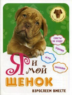 купить Лисапова Н. (сост.) Я и мой щенок. Взрослеем вместе по цене 74 рублей