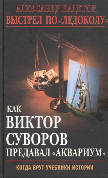 Выстрел по Ледоколу Как Виктор Суворов предавал Аквариум