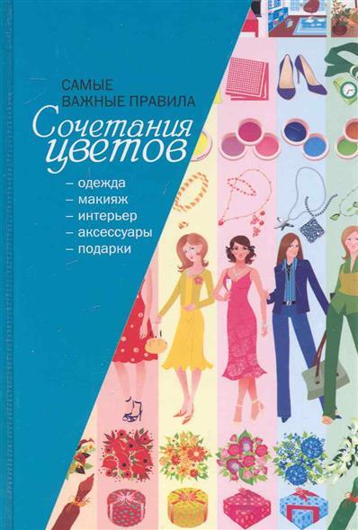 Бояринова С. (сост.) Самые важные правила сочетания цветов главные правила сочетания цветов