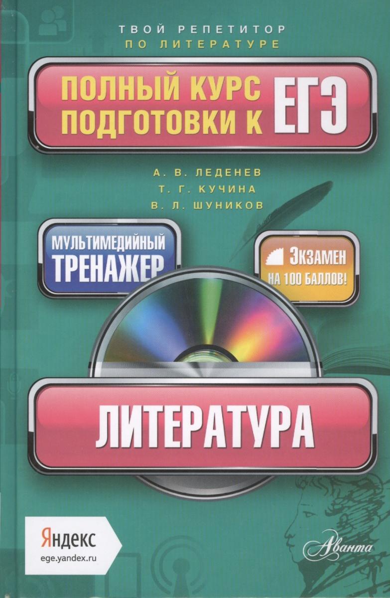 Шуников Л., Кучина Т., Леденев А. Литература. Полный курс подготовки к ЕГЭ + мультимедийный репетинор Яндекс (+CD)