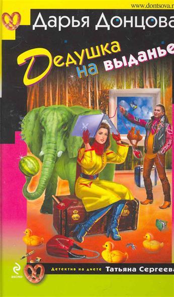 донцова д ночная жизнь моей свекрови Донцова Д. Дедушка на выданье