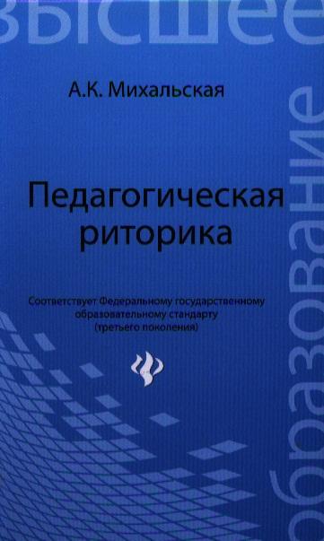 Михальская А. Педагогическая риторика. Учебное пособие
