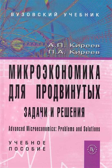 Микроэкономика для продвинутых Задачи и решения Учеб. пос.