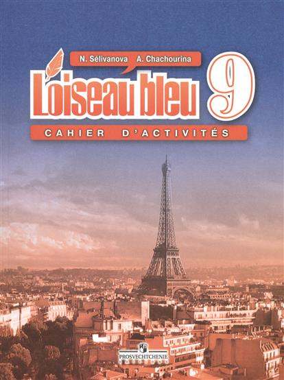 Французский язык. Loiseau bleu. Сборник упражнений. 9 класс