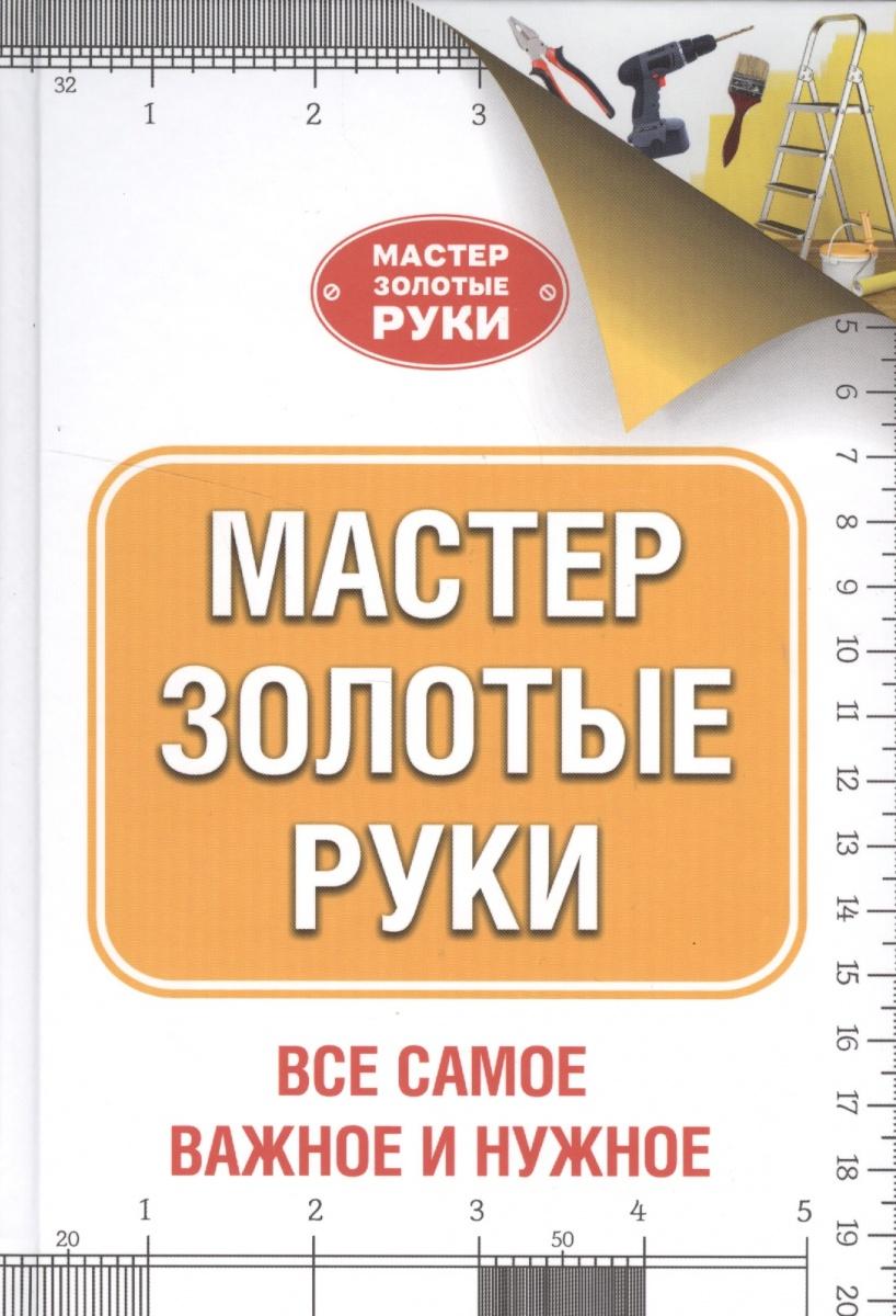 Джексон А., Дэй Д. Мастер золотые руки