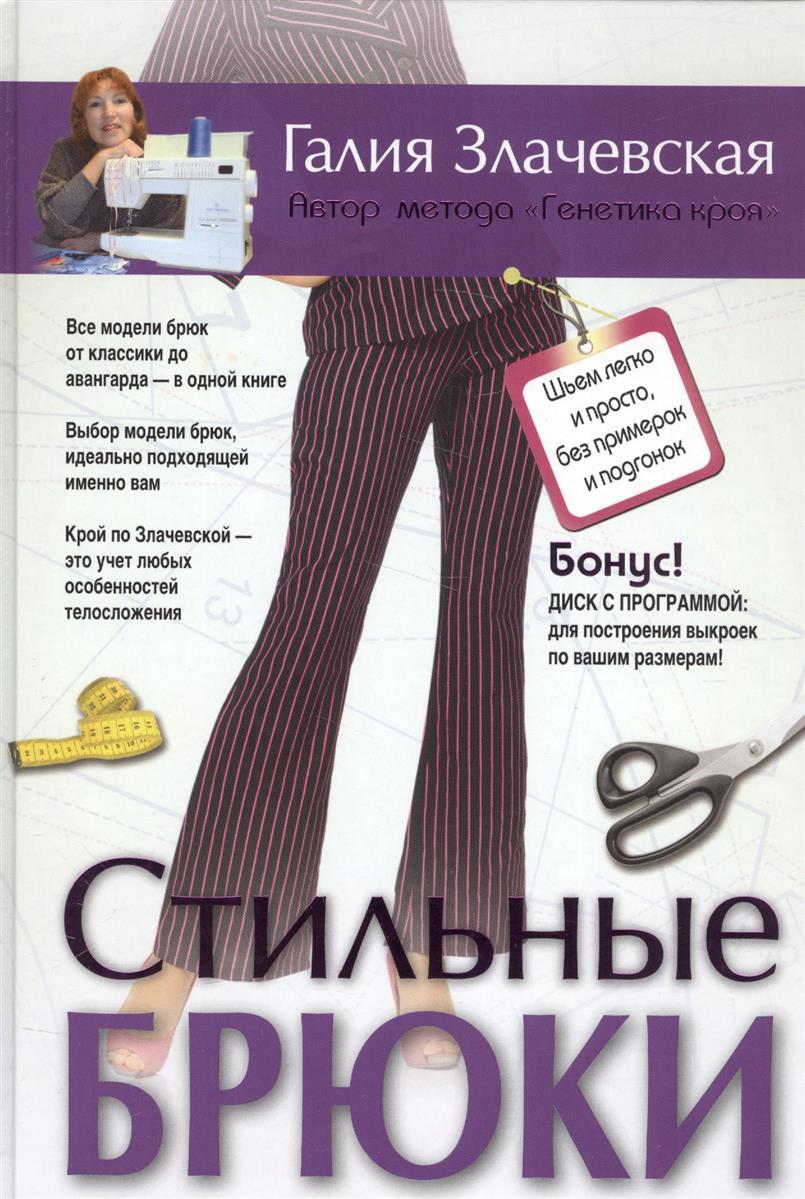 Г. Стильные брюки. Шьем легко и просто, без примерок и подгонок (+ DVD)