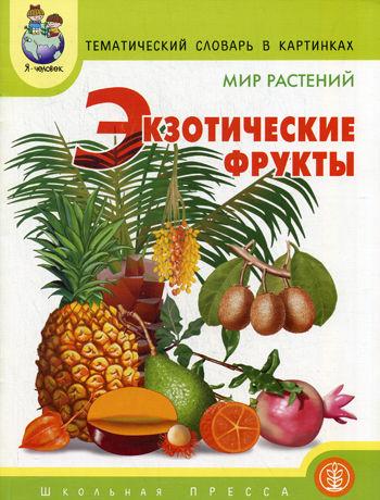 Мир растений Экзотические фрукты Темат. словарь в картинках