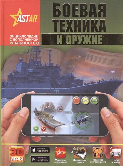 где купить Ликсо В. Боевая техника и оружие ISBN: 9785171016883 по лучшей цене