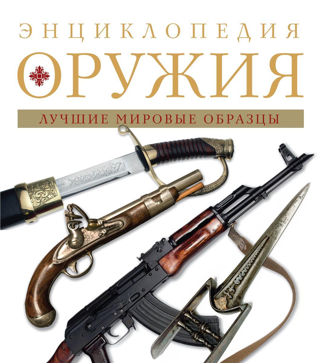 Энциклопедия оружия. Лучшие мировые образцы