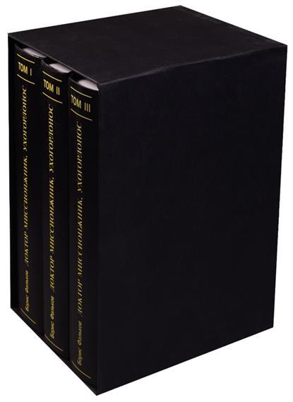 Фальков Б. Доктор Миссионжник. В 3 томах (комплект из 3 книг) олег куваев олег куваев сочинения в 3 томах комплект из 3 книг