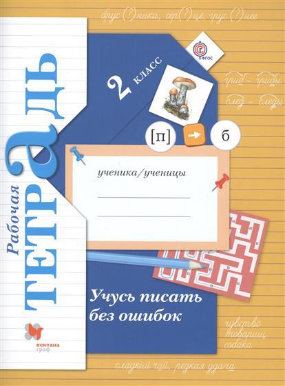 Кузнецова М.: Учусь писать без ошибок. 2 класс. Рабочая тетрадь. Для учащихся общеобразовательных организаций