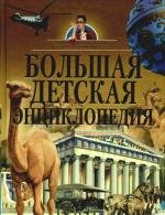 Жуков В.А. (пер.) Большая детская энциклопедия большая детская энциклопедия