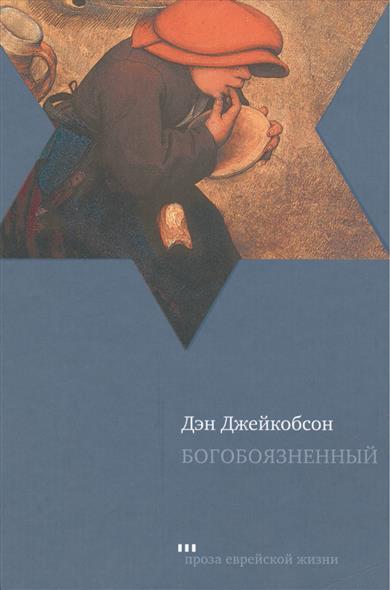 Джейкобсон Д. Богобоязненный. Роман / The God-Fearer дэн джейкобсон богобоязненный