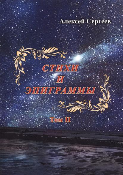 Сергеев А. Стихи и эпиграммы. Том II рахиль ра стихи ii