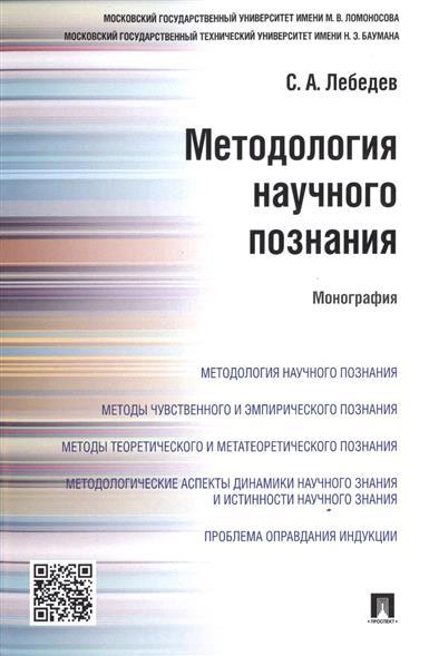 Методология научного познания. Монография