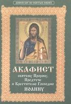 Акафист святому пророку, Предтече и Крестителю Господню Иоанну