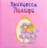 Принцесса Лилифи коллекция развлечений 36 принцесса лилифи часть 2