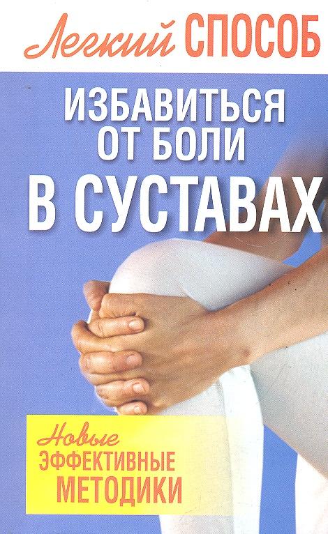 Белов Н. Легкий способ избавиться боли в суставах белов н в баня колодец погреб