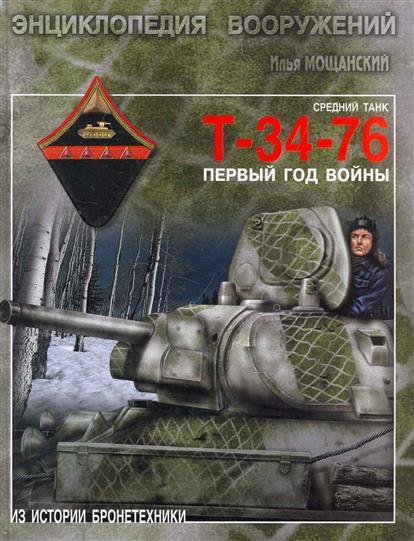 Средний танк Т-34-76 Первый год войны
