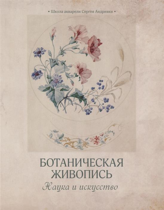 Каталог выставки Ботаническая живопись. Наука и искусство