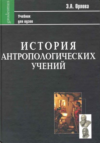 История антропологич. учений Учеб.