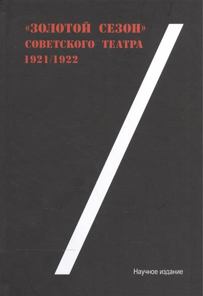 "Книга ""Золотой сезон"" советского театра 1921/1922. Научное издание. Соколова Е., сост."