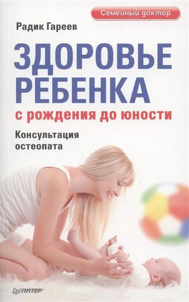Здоровье ребенка с рождения до юности
