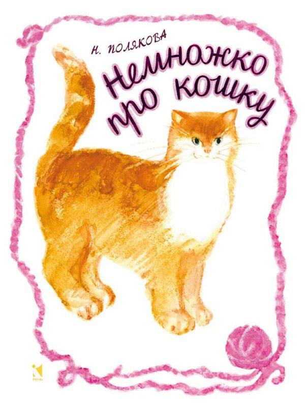 Полякова Н. Немножко про кошку ISBN: 9785926817222 н саконская про четыре цвета