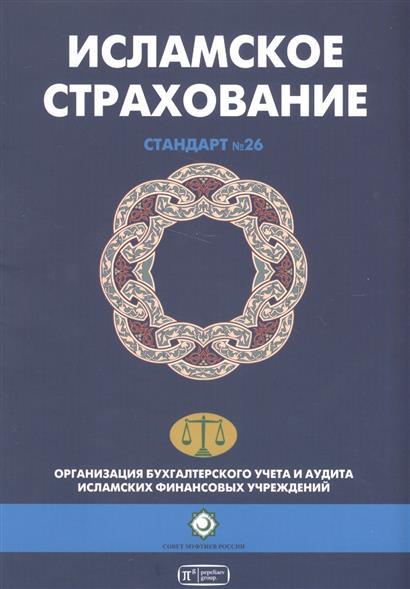 Вахитов Р. (ред.) Исламское страхование (Такафул). Шариатский стандарт № 26 цена