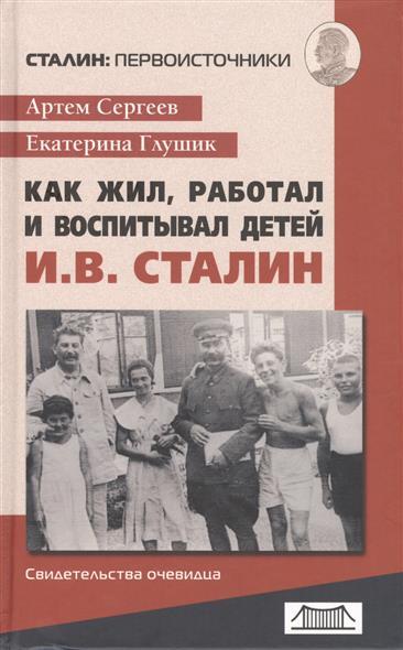 Как жил, работал и воспитывал детей И.В. Сталин. Свидетельства очевидца
