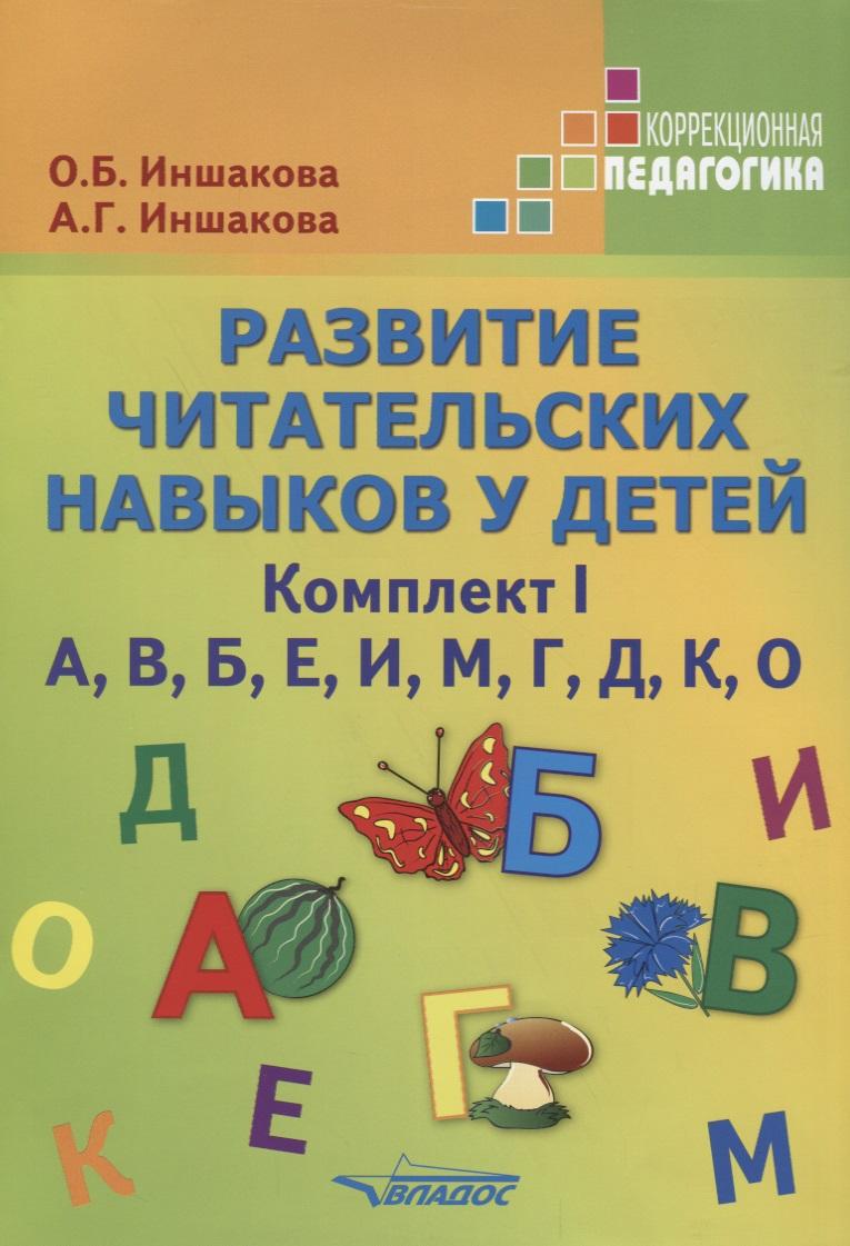 Иншакоа О., Иншакоа А. Разитие читательских наыко детей. Комплект I. А, , , Е, И, М, Г, Д, К, О