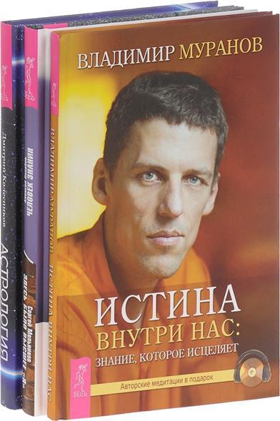 Астрология. Алгоритм тайного знания + Истина внутри нас + Человек знания (комплект из 3 книг)