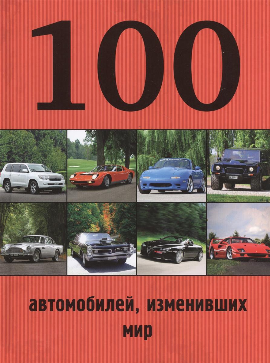 Лурье П., Назаров Р. 100 автомобилей, изменивших мир