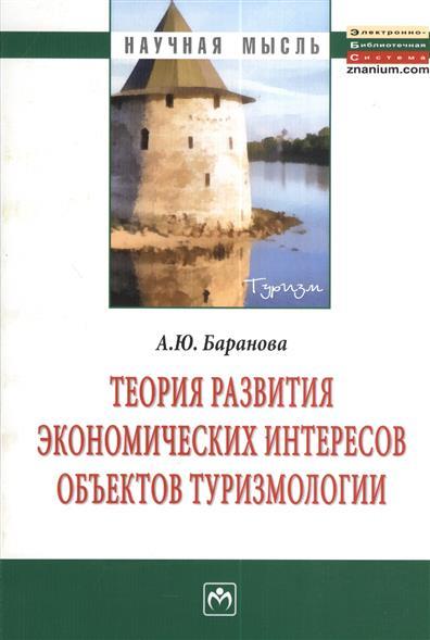 Баранова А. Теория развития экономических интересов объектов туризмологии. Монография