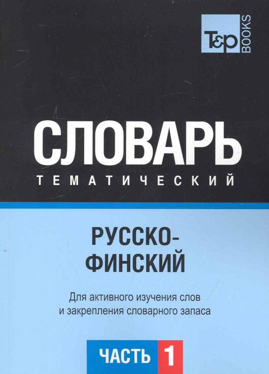 Русско-финский тематич. словарь Ч.1